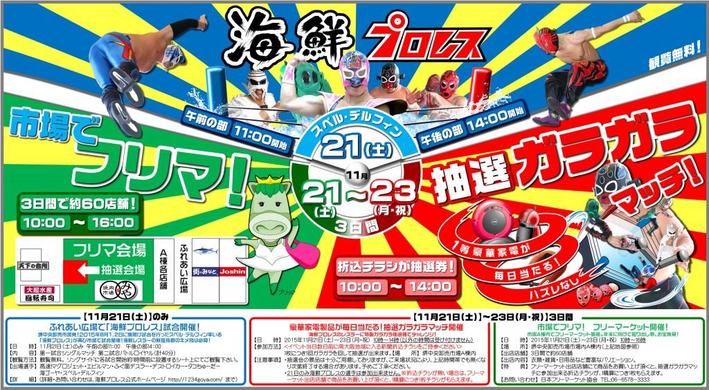 11月堺中央市場イベント(WEB用) (1)
