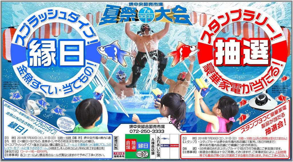 堺市場16年夏web